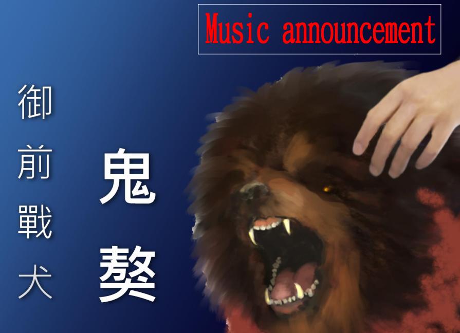Barking for Music...