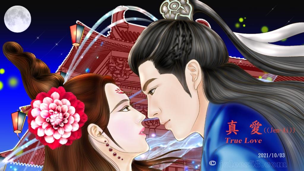 My unspeakable true love: Jiang-chalawen.